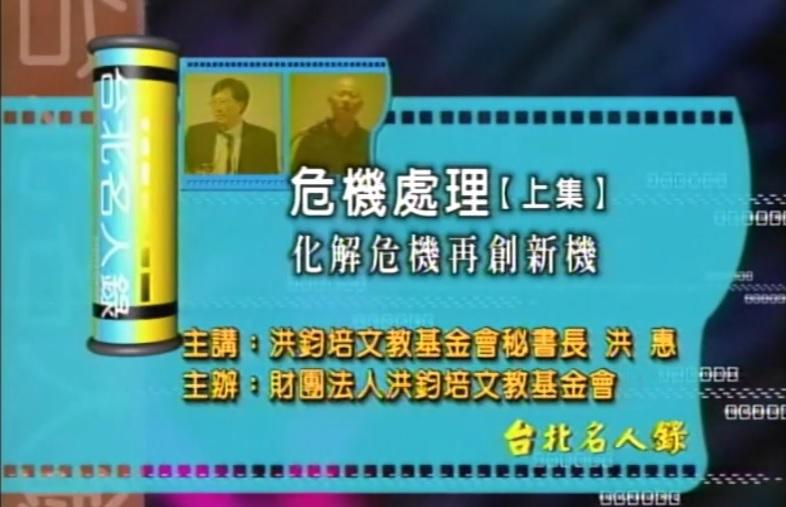 洪鈞培文教基金會秘書長 洪惠演講:危機處理