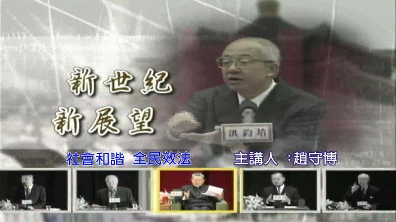 祥和社會發展文教基金會董事長趙守博演講:社會和諧 全民效法