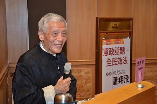 前大法官董翔飛演講:憲政話題 全民效法