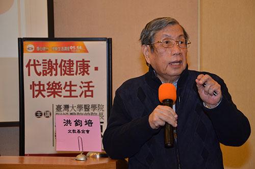 台大醫院前院長戴東原演講:代謝健康 快樂生活