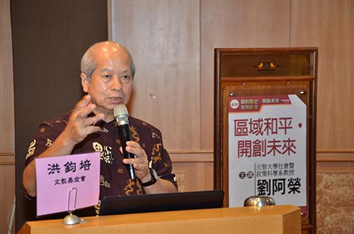 元智大學社會暨政策科學系教授劉阿榮演講:區域和平 開創未來
