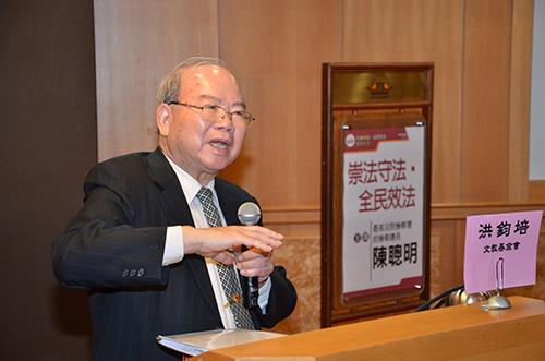 最高法院檢察署前檢察總長陳聰明演講:崇法守法 全民效法