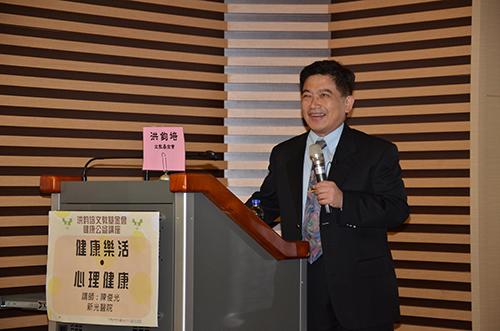 新光醫院精神科主治醫師陳俊光演講:健康樂活 心理健康