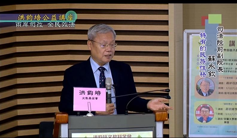 司法院前院長蘇永欽演講:兩岸司改 全民效法