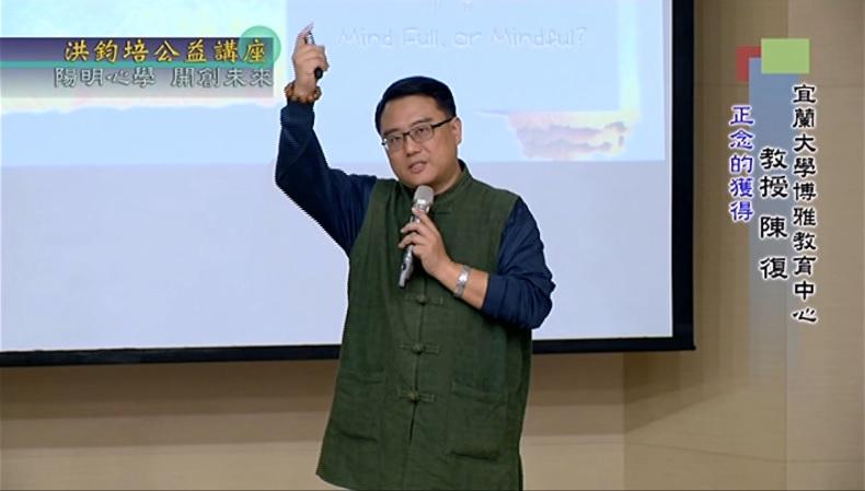 宜蘭大學博雅教育中心教授陳復演講:陽明興學 開創未來