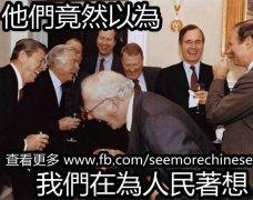 政客們的笑容!