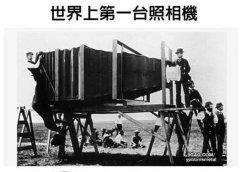 世界上第一台照相機