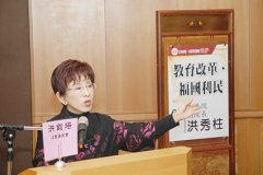 立法院副院長洪秀柱「洪鈞培文教基金會」公益演講