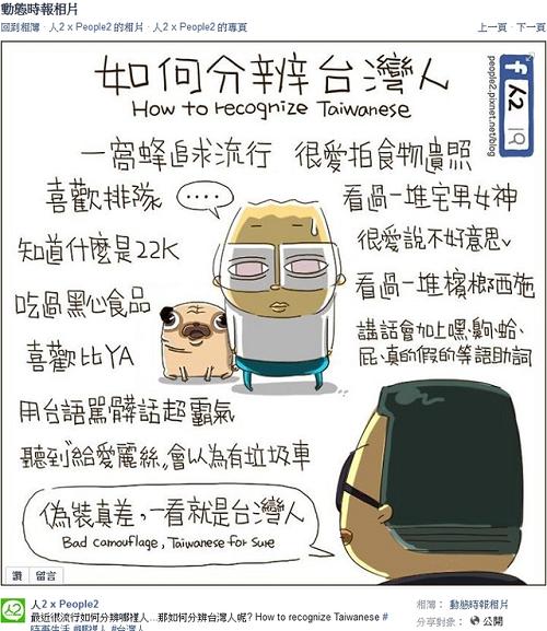 「如何分辨台灣人」這些特徵你中了幾個。翻攝人2 x People2粉絲團