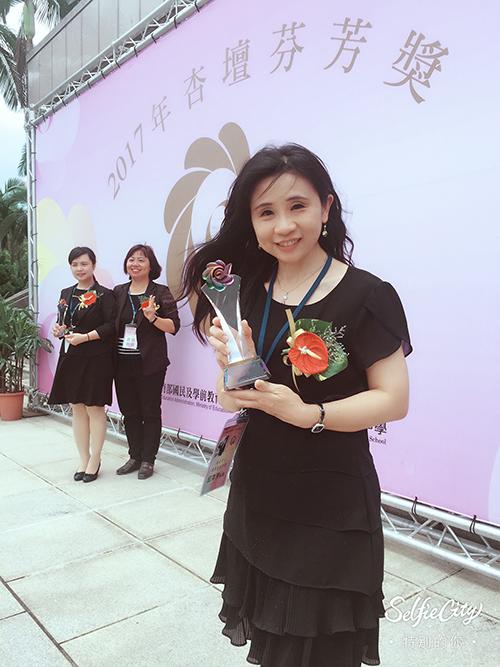 邱萍芳於106年度獲得杏壇芬芳獎的肯定