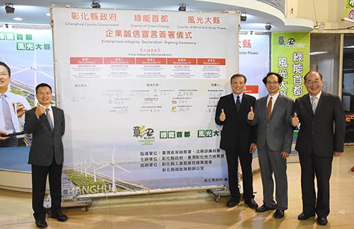 五大承諾彰顯決心「綠能首都、風光大縣」