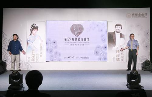 第29屆傳藝金曲獎入圍名單揭曉 優秀作品競逐榮耀