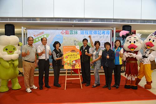 雲林縣政府正式發布「心動雲林」觀光護照,秘書長黃玉霜邀請全國民眾前來雲林旅行