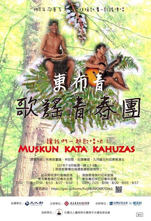 歌謠傳唱班招生中 跟部落老師學歌謠、說母語