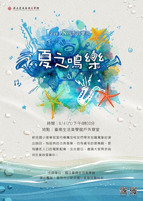 夏之鳴樂 8月4日台南生活美學館戶外演出