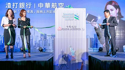 渣打、華航獨家攜手 業界首創定存利息兌換航空哩程
