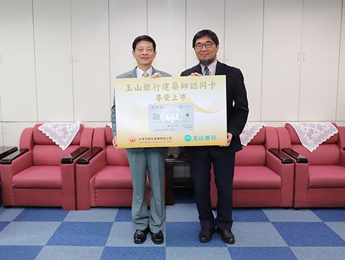 玉山與中華民國全國建築師公會攜手發行認同無限卡
