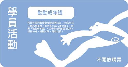 雲門教室推「身體節」─打開身體用新玩,玩出生活5力!