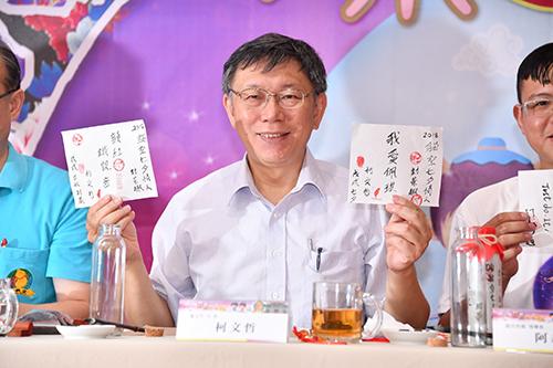 台北市長柯文哲出席貓空七夕情人封茶趣