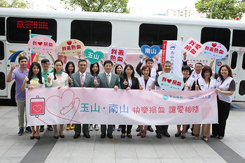 玉山與南山共同舉辦「快樂捐血,讓愛相隨」公益活動