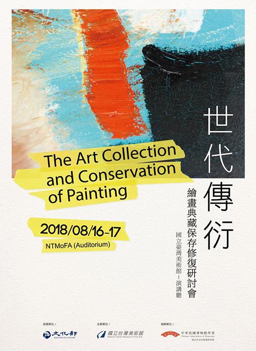 國美館8月16、17日舉辦「世代傳衍-繪畫典藏保存修復研討會」
