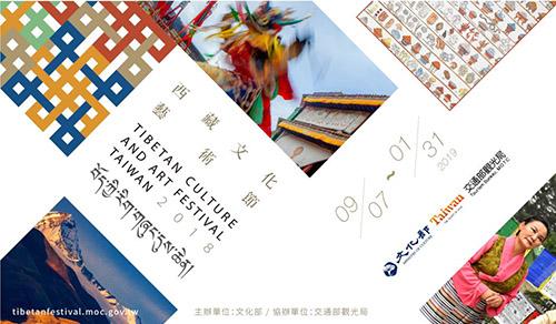 2018西藏文化藝術節 感受西藏文化的多元魅力