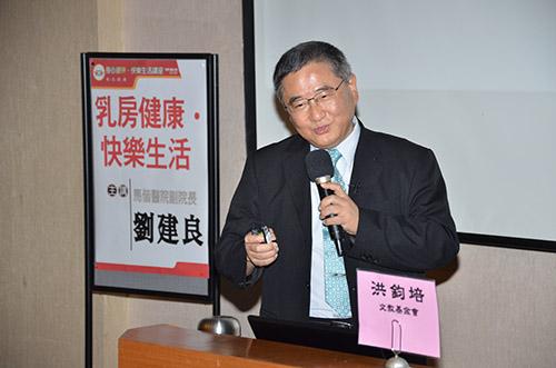 劉建良教授
