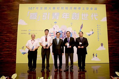 南華大學榮獲教育部「職涯輔導成果評選─學校組」銅等獎,林辰璋副校長(右2)代表受獎。