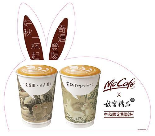 故宮與台灣麥當勞聯名首推中秋限定款咖啡對話杯