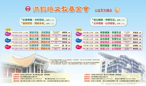 洪鈞培文教基金會107年10至12月公益講座