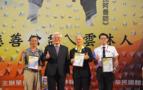 雲林縣長頒發感謝狀感謝中華民國體育運動總會等單位對於活動的支持與幫助