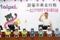 台北市長柯文哲:合作代替競爭,帶動整體消費能量