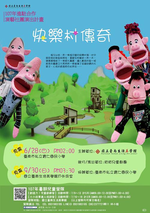 台南生活美學館進駐演出 30日來看〈快樂村傳奇〉
