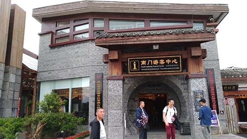 景區南門遊客中心(張汶寧攝)