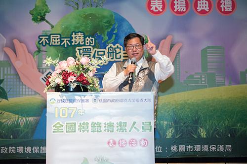 桃園市長鄭文燦表揚107年度全國模範清潔隊員