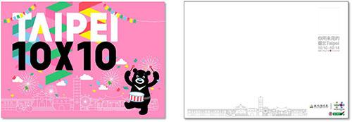 熊讚明信片