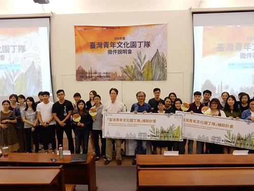 文化部舉辦「台灣青年文化園丁隊」徵件說明會
