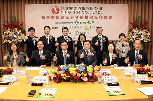 土地銀行主辦廷鑫興業股份有限公司新臺幣9億元聯貸案,獲得銀行團熱烈支持
