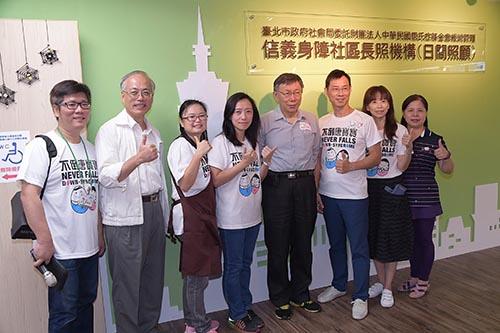 台北市長柯文哲出席身障日照中心啟動記者會