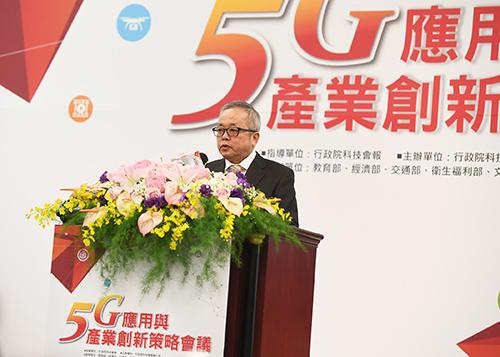 行政院副院長施俊吉出席5G應用與產業創新策略會議開幕致詞