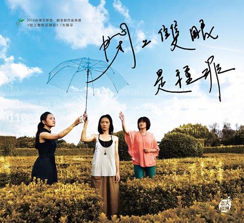 取材自台北捷運無差別殺人事件 〈閉上雙眼是種罪〉演出