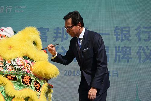 富邦集團董事長蔡明忠為開業儀式中表演的祥獅點睛,祝福西安分行開業博得好彩頭。