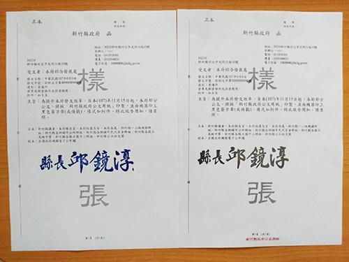 新竹縣政府部分公文首長署名改以「黑色」呈現