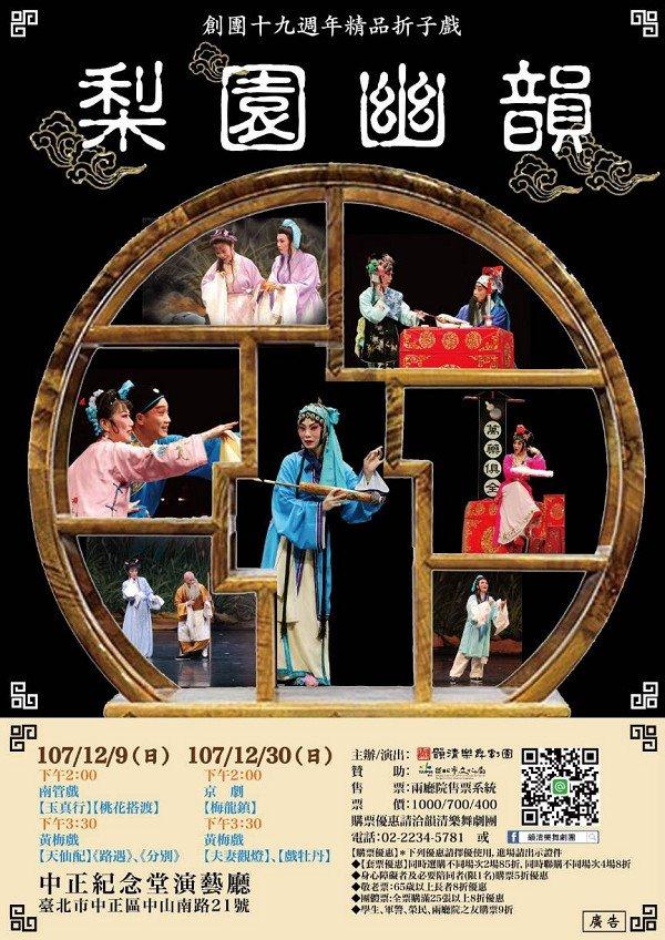 韻清樂舞劇團十九週年【梨園幽韻】精品折子戲海報