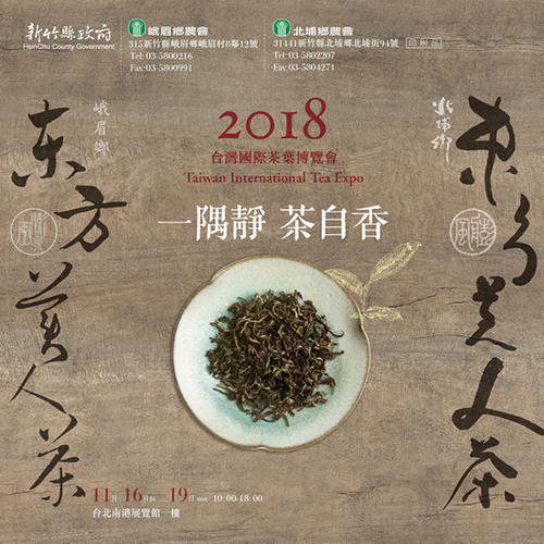 台灣國際茶業博覽會 新竹縣《一隅靜 茶自香》參展