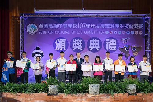 教育部國教署主辦全國高中農業類學生技藝競賽