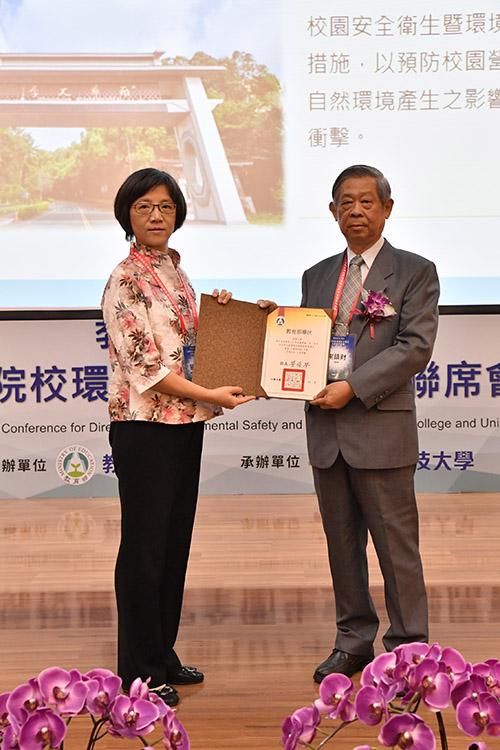 南華大學榮獲「校園實驗(習)場所安全衛生暨環境保護績優學校」甲等獎,由總務長謝鎮財(右)代表受獎。