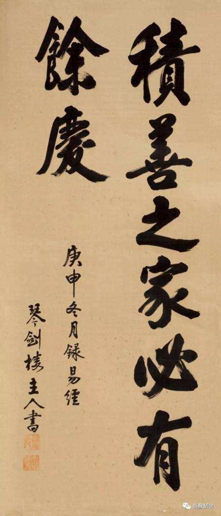 31胡漢民 楷書