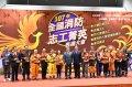 國際志工日 內政部表揚消防志工與資深義消