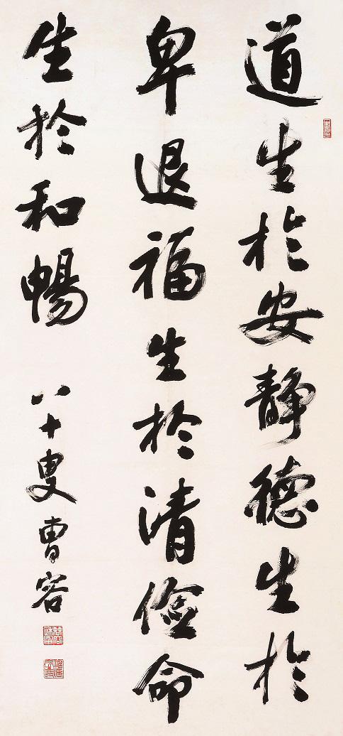 曹容-古格言(道生於安靜)